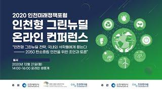 2020 인천미래정책포럼 「인천형 그린뉴딜 온라인 컨퍼런스」