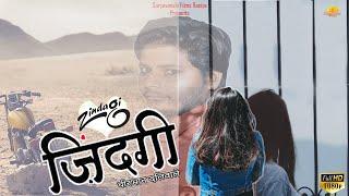 जिंदगी || गुर्जर रसिया || राजस्थानी रसिया || वीरभान दिलवाले || Rasiya || Suryavanshi Films Rasiya
