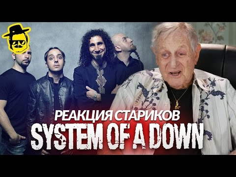 Реакция стариков на SYSTEM OF A DOWN [McElroy]