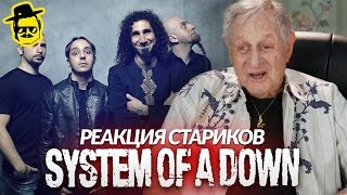 Реакция стариков на SYSTEM OF A DOWN [McElroy]