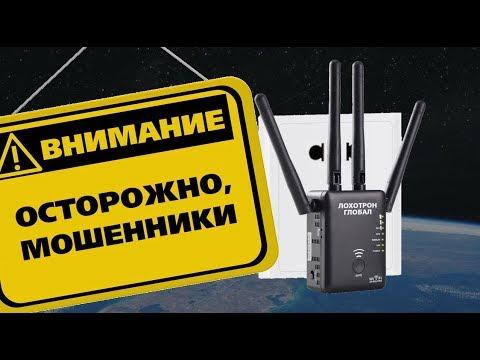 Спутниковый бесплатный интернет Skyway Global. РАЗОБЛАЧЕНИЕ МОШЕННИКОВ! Не посмотришь и тебя кинут