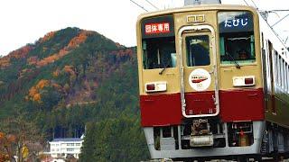 【東武】北鹿沼~板荷を行く「東武日光線90周年記念号」と普通・特急列車【日光線】