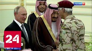 Смотреть видео Встреча высшей категории: Путину в Эр-Рияде оказали королевские почести - Россия 24 онлайн