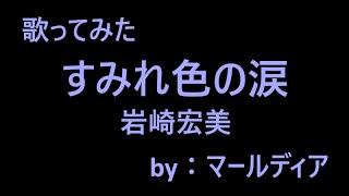 皆様♪こんばんみ☆彡いつもアリマ㌧㌧ごぢゃりまする(*´ω`*) 岩崎宏美さ...