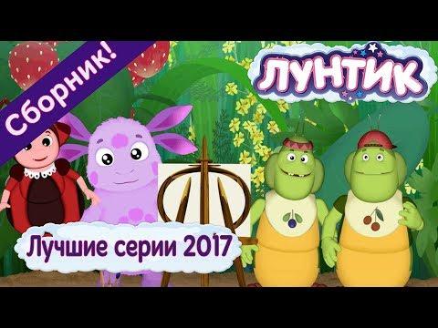Смотреть мультфильм лунтик новые серии 2017 года только новейшие серии