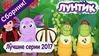 лУНТИК СЕРИИ 2017 ГОДА