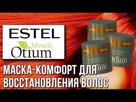 Видео Косметика для волос эстель тюмень
