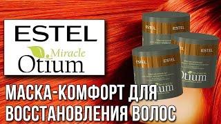 Estel Otium Miracle. Маска-комфорт для восстановления волос. Обзор