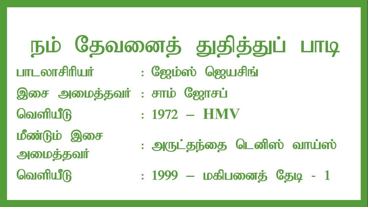 நம் தேவனைத் துதித்துப் பாடி   Nam Devanai Thudhithu Paadi   Lyrics Video   Tamil Christian Song