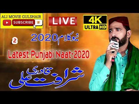 New Best Naat 2020 Sharafat Ali Qadri 2020 Naat Sharif 2020-Latest Punjabi Naat-2020