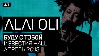 Скачать Alai Oli Буду с тобой Концерт с оркестром Live 2015