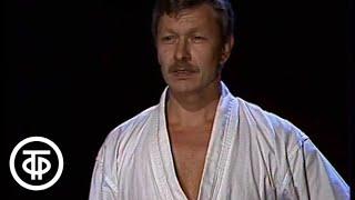Клуб путешественников. Кекусинкай карате - комбинации для самообороны. Виктор Фомин (1988)