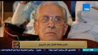 البيت بيتك - اليوم ذكرى وفاة الفنان عمر الحريري .. ادوار فنية لن ننساها في حياة الراحل