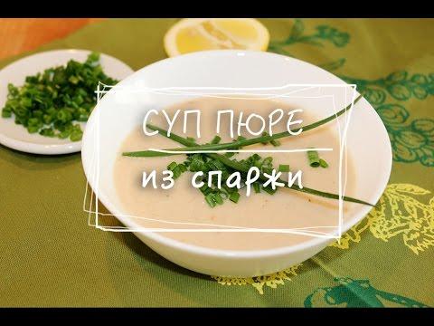 СУП - ПЮРЕ из СПАРЖИ. Веганские рецепты.