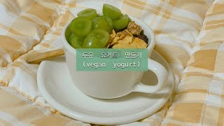 [Vlog] 두유 요거트(vegan yogurt) 만들…