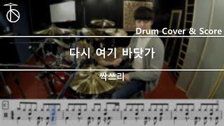 [다시여기바닷가] 싹쓰리 - 드럼(연주,악보,드럼커버,drum cover,듣기):At The Drum