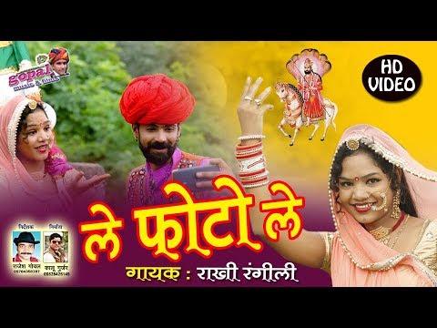 राखी रंगीली 2018 सुपरहिट सांग | Le Photo Le - ले फोटो ले | Rakhi Rangili & Mahi Jat Ramdevji Song