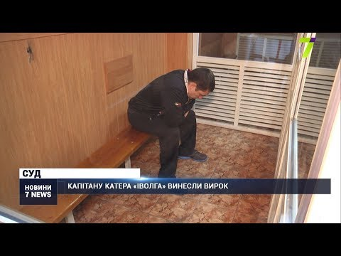 Новости 7 канал Одесса: Капітану катера «Іволга» винесли вирок