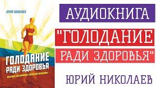 """Аудиокнига. Юрий Николаев """"Голодание ради здоровья"""" 1988"""