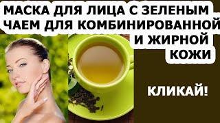Уход за кожей лица Маска для лица с зеленым чаем для жирной и комбинированной кожи