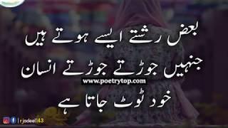 Amazing Urdu Quotations| Best Urdu Quotations| Urdu Quotes|Sad Quotes about life|Life Changing Quote