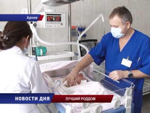 Оренбургский родильный дом заслужил самую высокую оценку