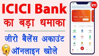 icici zero balance account opening online - icici zero balance account kaise khole | mine savings ac