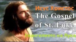 Исус Христос - Целият филм: Евангелието на Лука, full movie Bulgarian: Jesus - Luke's gospel