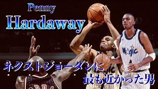 [NBA histry]  Anfernee Hardaway  〜ジョーダンの後継者と評されたオールラウンダー〜