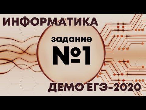 Решение задания №1. Демо ЕГЭ по информатике - 2020
