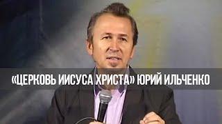 «Встреча с Ю. Ильченко» Личная вера. Часть 1-2 (661)