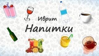 Напитки на иврите. Запоминаем названия напитков на иврите
