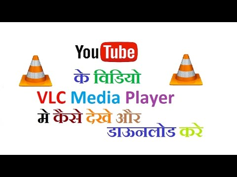 How to Watch & Download Youtube Videos in VLC media player |2016|Hindi