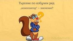 Видове речници. Търсене по азбучен ред - Български език и литература 2 клас | academico