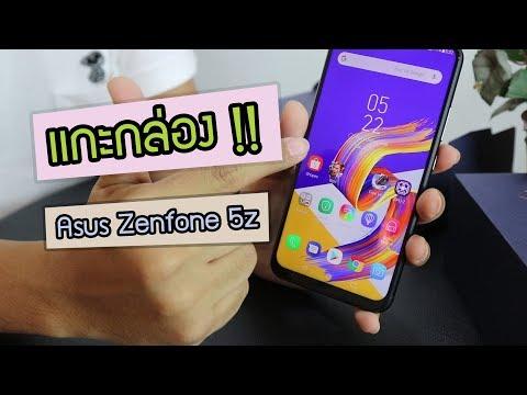 แกะกล่องก่อนใคร!! Asus Zenfone 5z ของเด็ด สเปคเทพ - วันที่ 19 Jun 2018