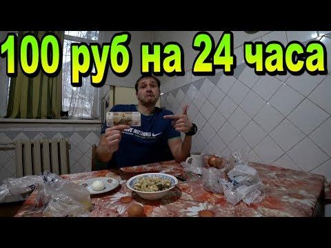 Донецк! Выживание! День за 100 рублей Завтрак Обед и Ужин