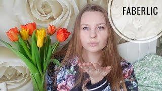 Покупки Faberlic/ февраль-март 2018♥ СИЛИКОНОВАЯ зубная щетка♥Помада за баллы♥