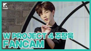 [직캠] W PROJECT 4 주창욱_1분1초(돌아와줘)   Joo Changwook(fancam ver.)   1theK Dance Cover Contest   댄스커버컨테스트