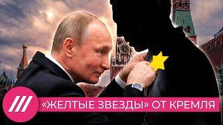 «Желтые звезды» от Кремля. На кого и почему власть ставит клеймо иноагента
