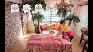 貝洛絲國際美妍館 宣傳形象影片