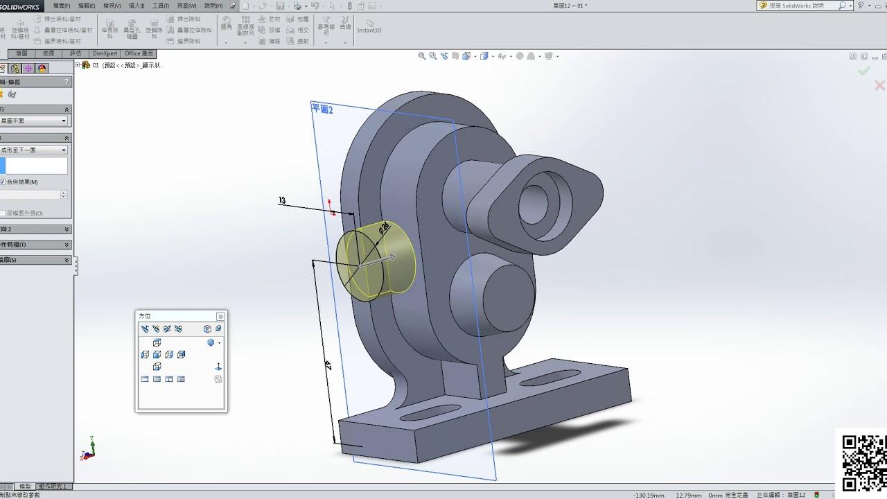 202B 件01(電腦輔助機械設計製圖乙級)(SolidWorks) - YouTube