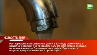Новость дня 18/01/18 #1 ТНВ