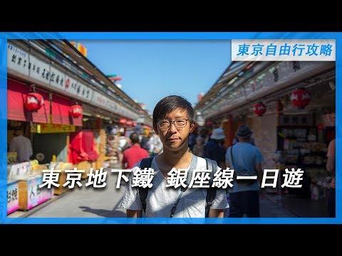 東京自由行攻略 | 地下鐵銀座線一日遊,淺草、上野、銀座、澀谷全收錄