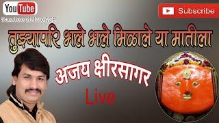 Ajay Kshirsagar- Tuzya Pari Bhale Bhale Milale ...