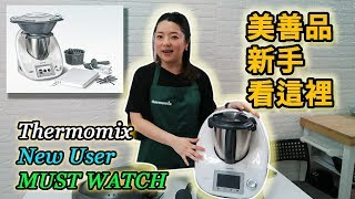 Thermomix new user please look here! what's need to know for Thermomix new user