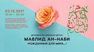 Прямой эфир из Соборной мечети! Мавлид ан-Наби «Рожденный для мира…»