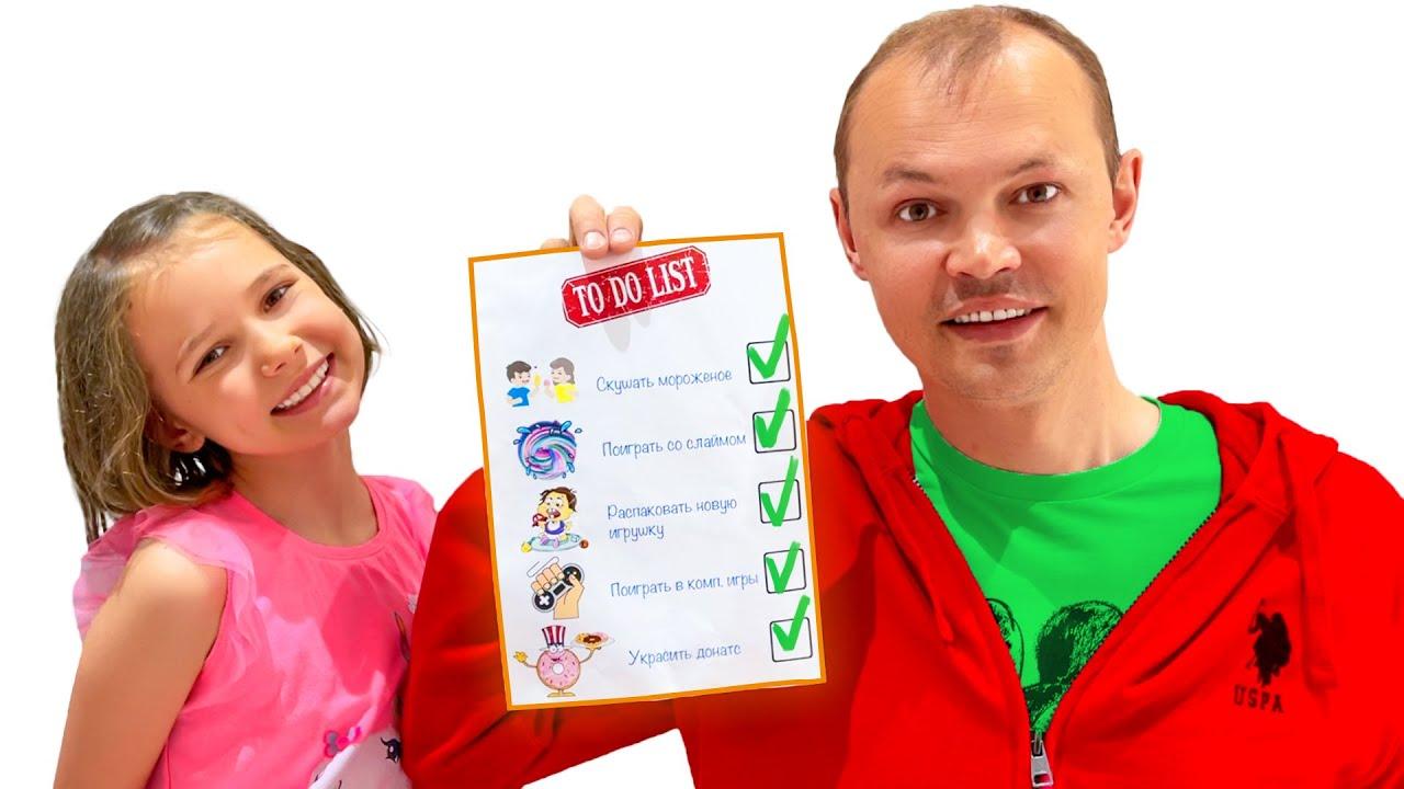 Катя и Макс хотят быть хорошими детьми для папы