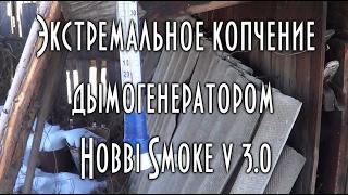 🌋 Экстремальное копчение дымогенератором Hobbi Smoke v.3.0 зимой