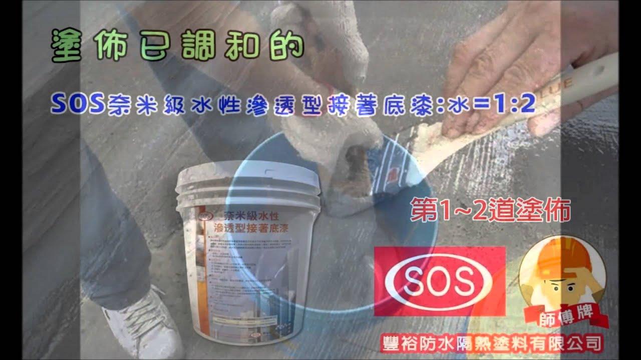 豐裕防水隔熱塗料:防水隔熱塗料施工步驟 - YouTube