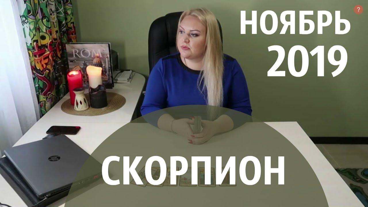 СКОРПИОН - ГОРОСКОП НА НОЯБРЬ 2019 ГОДА